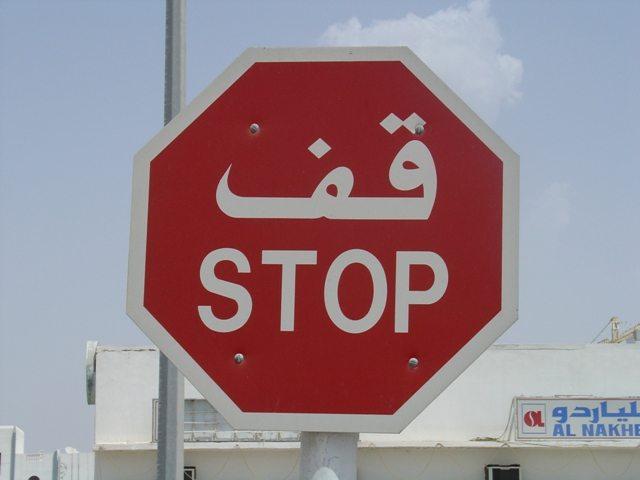 berhentilah